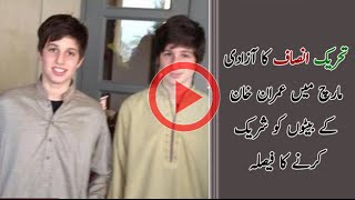 Imran Khan Sons will participate in Jalsa