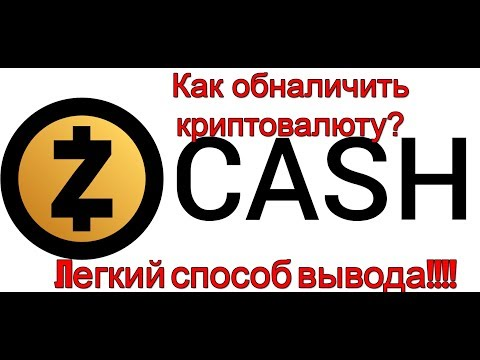 Как обналичить Криптовалюту Zcash | Легкий способ обмена и вывода на VIsa, Qiwi, Yandex! Фиат