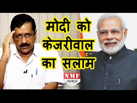 Arvind Kejriwal हुए Modi के Fan, Surgical Strike issue पर Modi को किया Salute