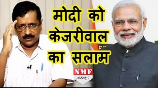 Arvind Kejriwal हुए Modi के Fan, Surgical Strike issue पर Modi को किया Salute