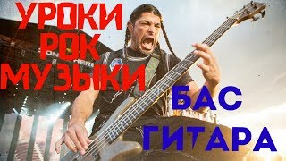 Как играть Рок на Бас гитаре (L#4)