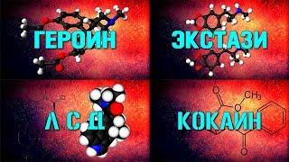Легальные наркотики из прошлого.