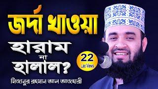 জর্দা খাওয়া কি হারাম?? মাওলানা মিজানুর রহমান আজহারী নতুন ওয়াজ ২০১৯ | Mizanur Rahman Azhari new waz