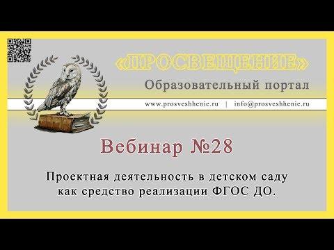 Проектная деятельность в детском саду как средство реализации ФГОС ДО.