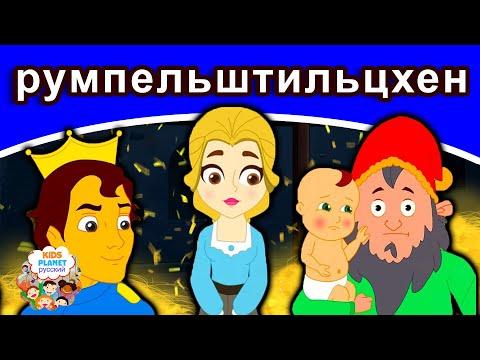 румпельштильцхен   русские сказки   сказки на ночь   русские мультфильмы   сказки
