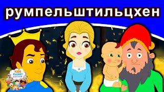 румпельштильцхен | русские сказки | сказки на ночь | русские мультфильмы | сказки