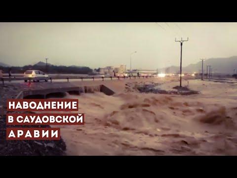 Наводнение в Саудовской