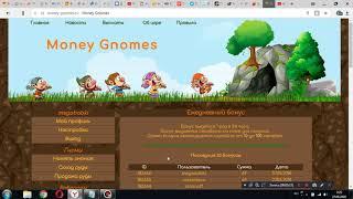 новый сайт для заработка денег в интернете  golden-gnomes.(без кешпоинтов)