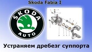 Устранение дребезга суппортов (тормозов). Skoda Fabia 1. Debounce calipers(, 2013-09-22T20:22:18.000Z)