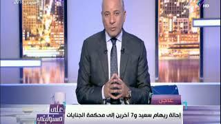 أحمد موسي: المحامى العام لنيابة شرق القاهرة إبراهيم صالح يحيل ريهام سعيد و7 آخرين إلى محكمة الجنايات