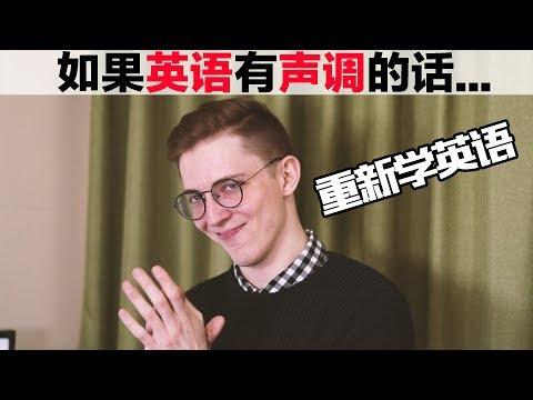 If English had CHINESE tones...