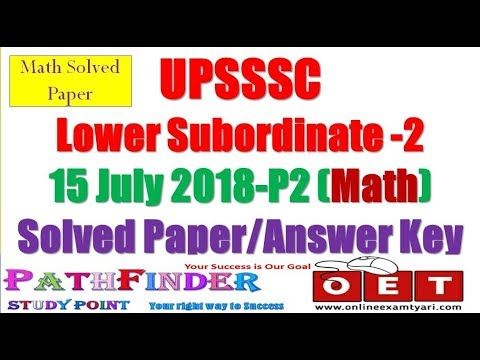 UPSSSC lower subordinate 2 solved Paper (15 July 2018) || Answer key UPSSSC  lower subordinate 2 math