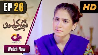 Pakistani Drama | Phir Wajah Kya Hui - Episode 26 | Aplus | Alyy, Rizwan, Faria, Maira