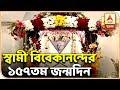রামকৃষ্ণ মিশনে মহাসমারোহে পালিত হচ্ছে স্বামী বিবেকানন্দের ১৫৭তম জন্মদিন। ABP Ananda