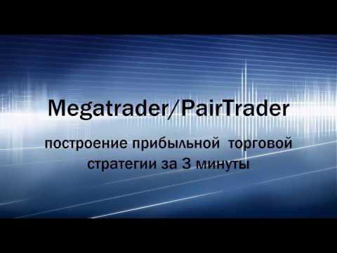 Megatrader . Парный трейдинг. Торговля спредом. Построение прибыльной стратегии за 3 минуты.