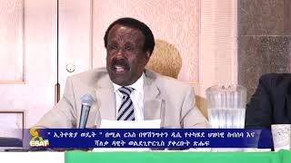ESAT Special program Shaleka Dawit w/Giyorgis on Ethiopia Wedet Event June 2019