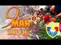 День победы 9 мая 2018, Cahul Moldova