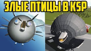 ЗЛЫЕ ПТИЦЫ В KSP | ANGRY BIRDS В KERBAL SPACE PROGRAM | ВОЙНА В KSP