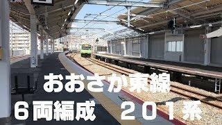◆6両編成 201系 普通 久宝寺行き おおさか東線 鴫野駅 「一人ひとりの思いを、届けたい JR西日本」◆