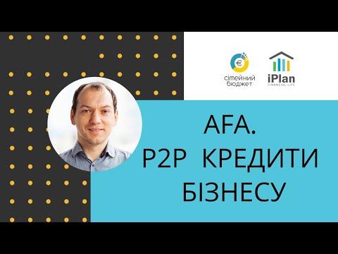AFA. Юрій Прус розповідає про АФА та P2P кредити бізнесу в Україні
