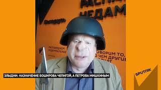 Злыдни: назначение Боширова Чепигой, а Петрова Мишкиным
