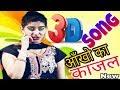 #3D_Version_Song|| Teri Aakhya Ka Yo #Kajal || तेरी अखियां का यों काजल || Use
