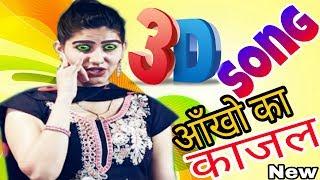 #3D_Version_Song|| Teri Aakhya Ka Yo #Kajal || तेरी अखियां का यों काजल || Use 🎧 headphone 🎧