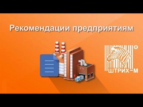Видеоинструкция для предприятий по работе с тахографом ШТРИХ-Тахо RUS