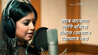 Sui diyana  //lyrics// sui diyana lyrical song//deeplina deka