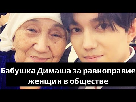Dimash's Grandmother for the equal rights of women in society!
