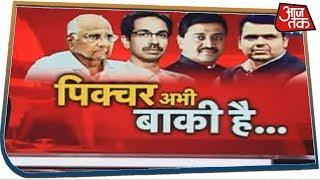 Maharashtra में सरकार गठन को लेकर क्या कह रहे हैं Shivsena MLA, सुनिए