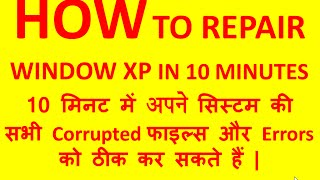 how to repair corrupted files  ( Hindi/Urdu )