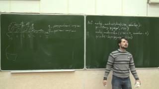 ФМХФ МФТИ - Информатика, семестр 1, лекция 9
