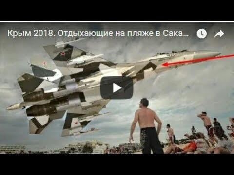 Крым 2018. Отдыхающие
