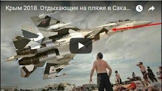 Крым 2018. Отдыхающие  на пляже в Саках в шоке от увиденного!