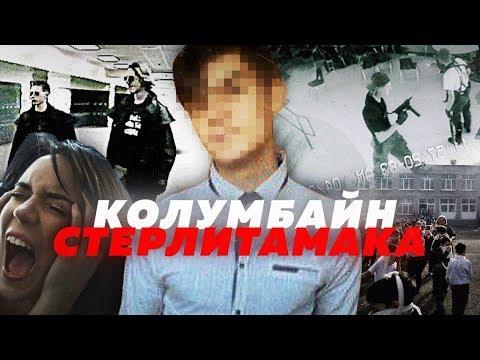 НАПАДЕНИЕ НА ШКОЛУ // Алексей Казаков