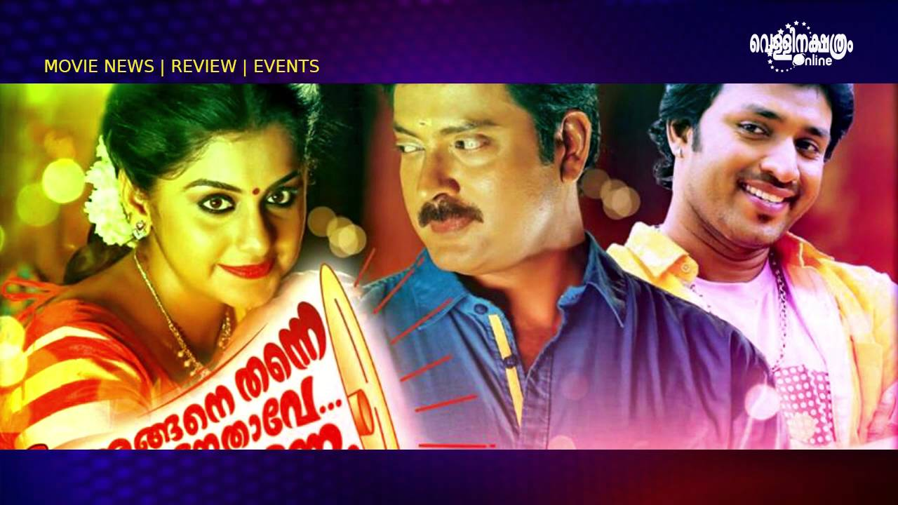 angane thanne nethave anjettennam pinnale songs download