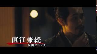 『関ケ原』 キャラクター動画/直江兼続