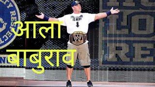 Ala Baburao | ft. John Cena | Creators Camp Channel