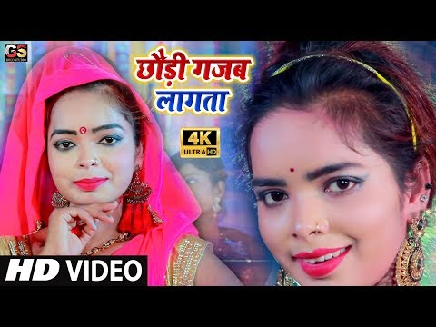 छौड़ी गजब लागता - भोजपुरी का सबसे दमदार_HD_Video_Song - Chhoudi Gajab Lagata