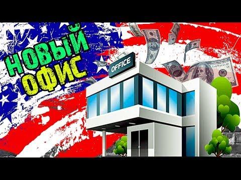 Бизнес в США — развитие компании и переезд в новый офис.