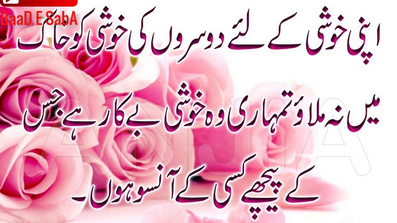 Best Urdu Heart Touching Quoatations About Life Inspirational