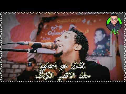 الفنان حمو اسماعيل حفله الكرنگ بتاريخ 2020 3 1 Youtube