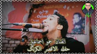 الفنان حمو اسماعيل حفله الكرنگ بتاريخ 2020/3/1