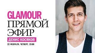 Денис Косяков o сериале «Остров», работе с Яниной Студилиной и  Гнойном