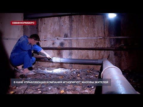 В посёлке Кача граждане недовольны работой управляющей компании