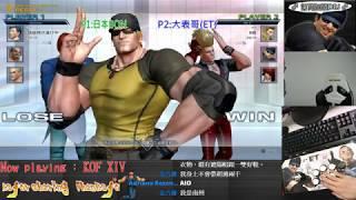 KOF XIV  日本BON vs ET     同樣的套路是不會中兩次的......我不信!!