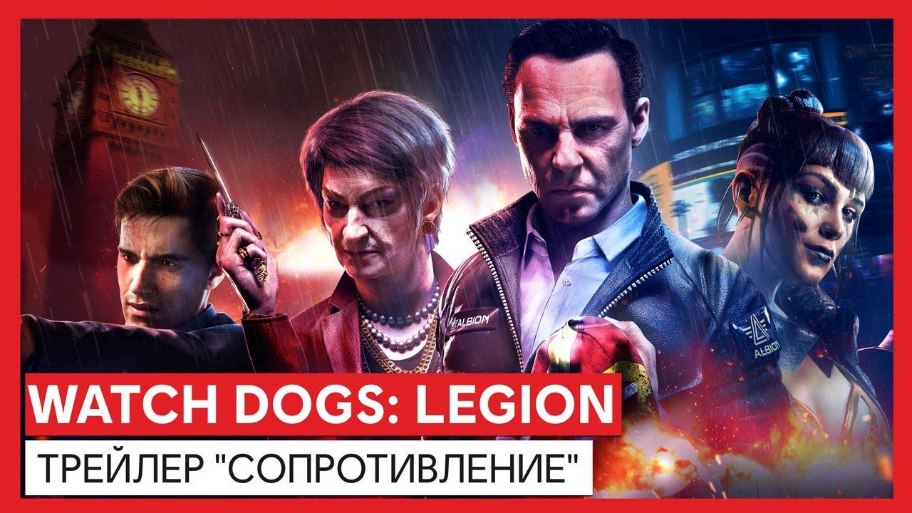 """Watch Dogs: Legion - Трейлер """"Сопротивление"""""""