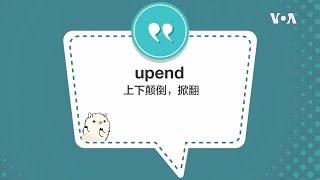 学个词 - upend