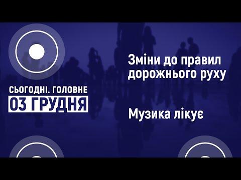 Суспільне Житомир: Зміни по ПДД, музикотерапія. Сьогодні. Головне | 03.12.2020